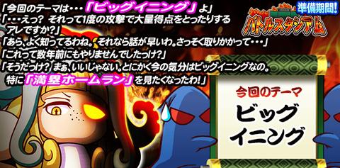 banner01_Battle_A42xcn82