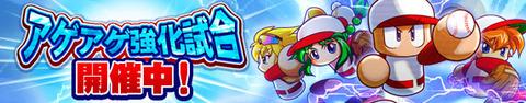 banner_Event_AgeAge2