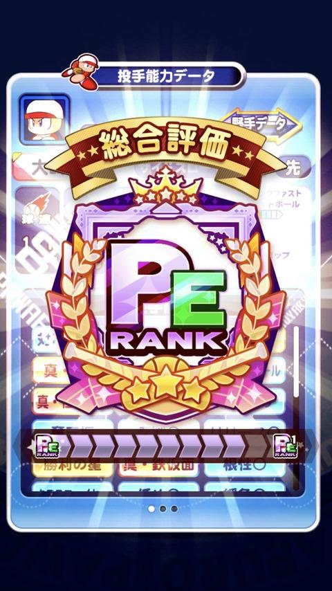 【パワプロアプリ】PE先発爆誕!!!経験点38000!?バケモンやな…