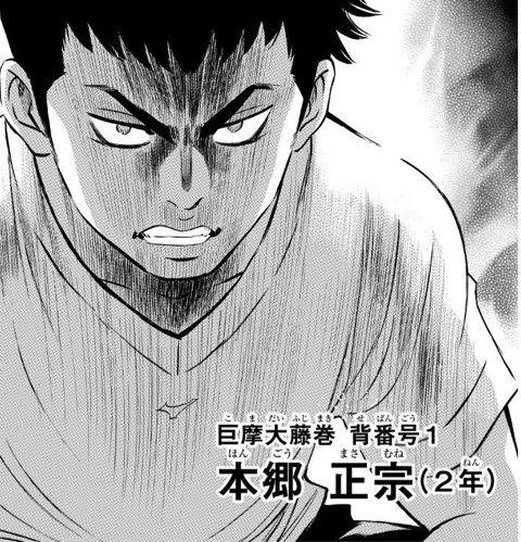 【パワプロアプリ】新青道の決勝で出てくる目つきの悪いキャラはガチャに入るんかな?今回は来ないか?
