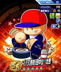 7 - TanakayamaTaroBasuteimae_FoJsybSi_B