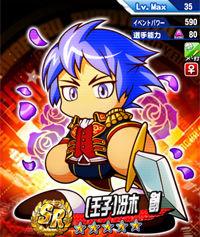 SaekiHajimePrince_cv8iDEm1