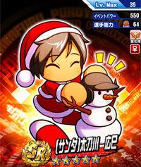 TachikawaHiromiSanta_j4hU4T_3