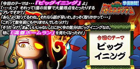 banner01_Battle_A42xcn82[1]