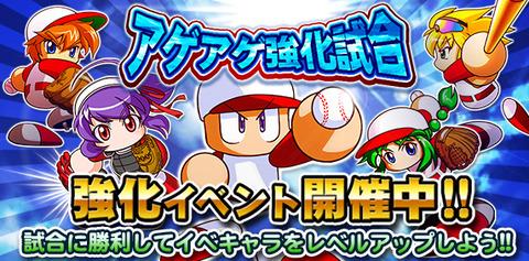 banner_Event_AgeAge