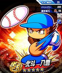 HokutoYakumo_Hs98Pl4O_2