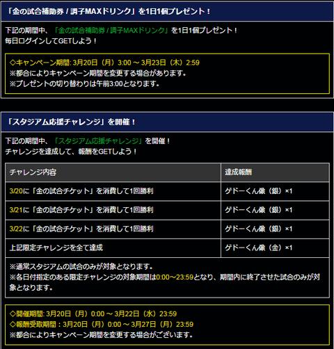 SnapCrab_NoName_2017-3-20_0-11-23_No-00