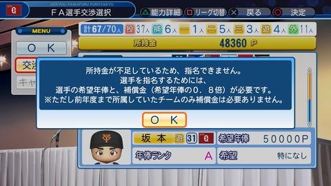 実況パワフルプロ野球2018_20200630212143