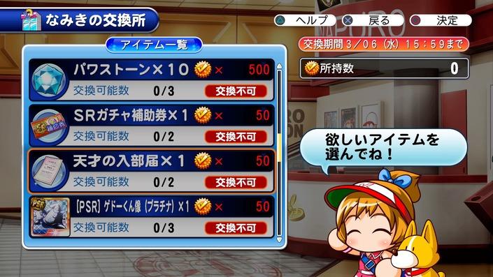 サクセススペシャル_20190225_なみきの交換所4