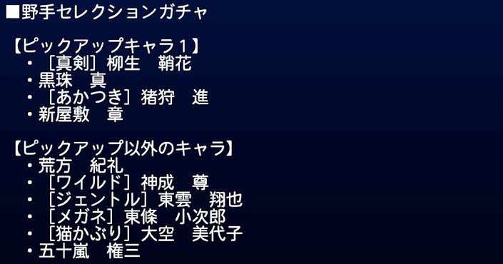 サクセススペシャル_20190613_野手セレクションガチャ2