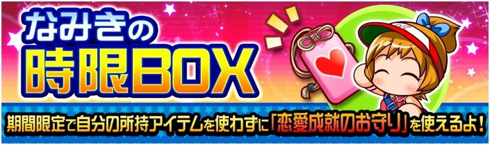 サクセススペシャル_20190118_配信1000日記念キャンペーン3