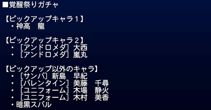 サクセススペシャル_20191118_覚醒祭りガチャ2