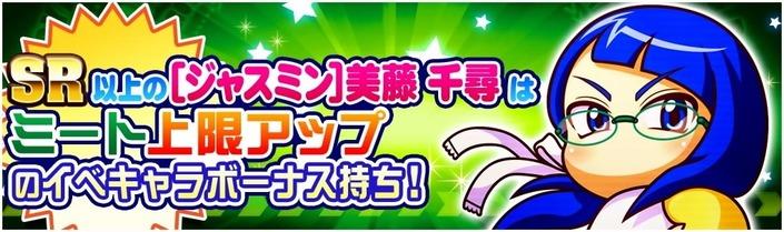 サクセススペシャル_20200914_覚醒祭りガチャ3