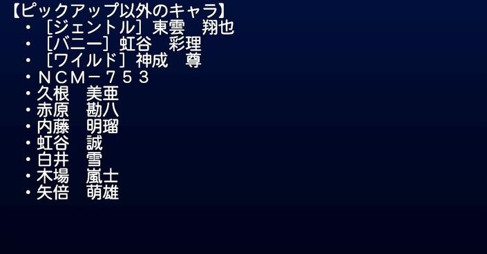 サクセススペシャル_20191010_マウンテン応援ガチャ4