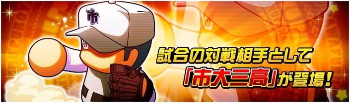 サクセススペシャル_20190218_青道高校期間限定パワーアップ2