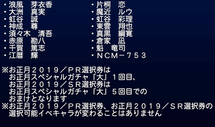 サクセススペシャル_20190101_お正月スペシャルガチャ5