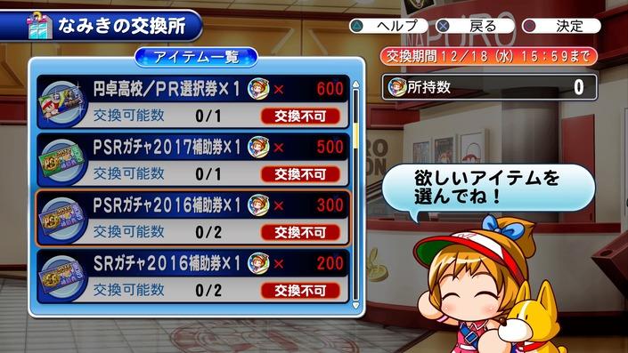 サクセススペシャル_20191209_なみきの交換所3