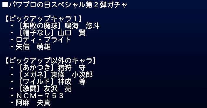 サクセススペシャル_20190826_パワプロの日スペシャル2ガチャ3