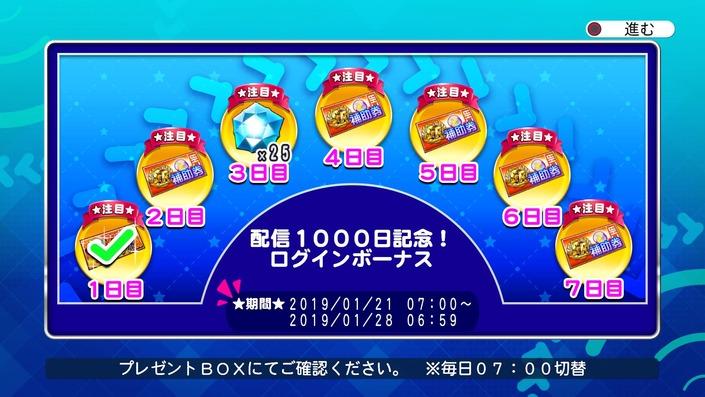 サクセススペシャル_20190121_配信1000日記念ログボ