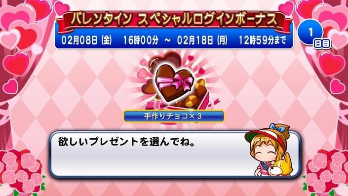 サクセススペシャル_20190208_バレンタインキャンペーン