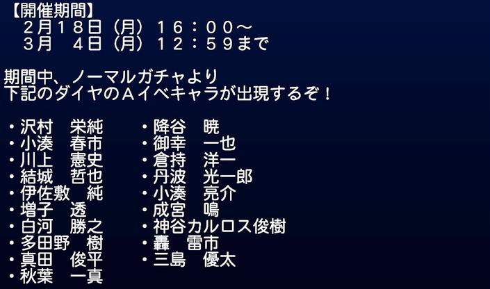 サクセススペシャル_20190215_青道高校期間限定パワーアップ2