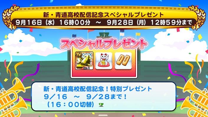 サクセススペシャル_20200916_新・青道高校配信記念2