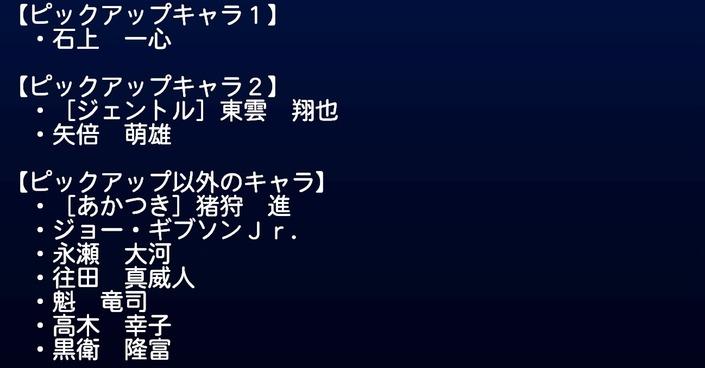 サクセススペシャル_20191209_野手セレクションガチャ3