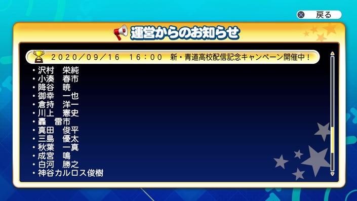 サクセススペシャル_20200916_新・青道高校配信記念3