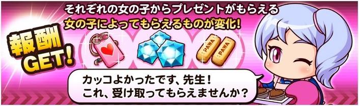 サクセススペシャル_20190212_あのコへ届け!弾丸ライナー!4