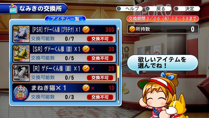 サクセススペシャル_20190225_なみきの交換所5