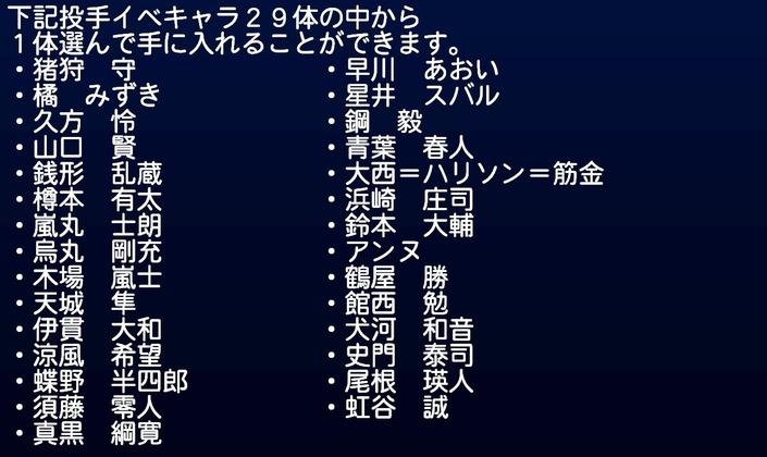 サクセススペシャル_20180813_パワプロの日第1弾ガチャ2