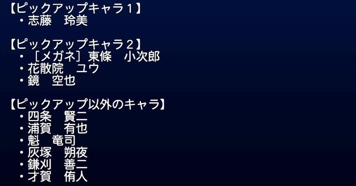 サクセススペシャル_20190115_野手セレクションガチャ2
