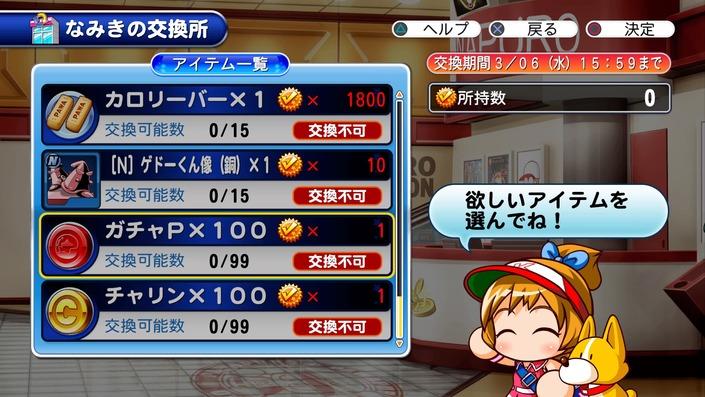 サクセススペシャル_20190225_なみきの交換所8