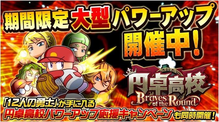 サクセススペシャル_20190930_円卓高校 Braves of the Round1