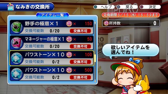 サクセススペシャル_20190506_なみきの交換所7