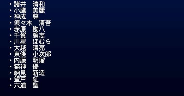 サクセススペシャル_20190115_野手セレクションガチャ3
