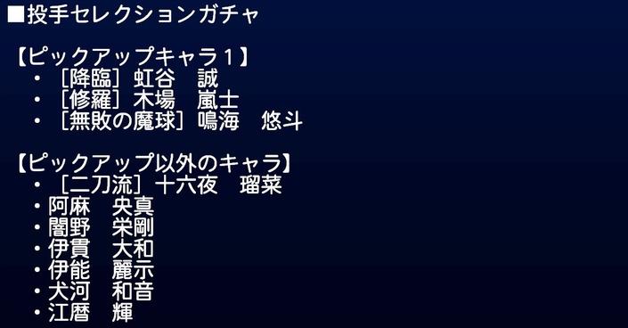 サクセススペシャル_20191114_投手セレクションガチャ3