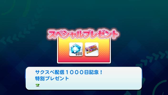 サクセススペシャル_20190121_配信1000日記念キャンペーン
