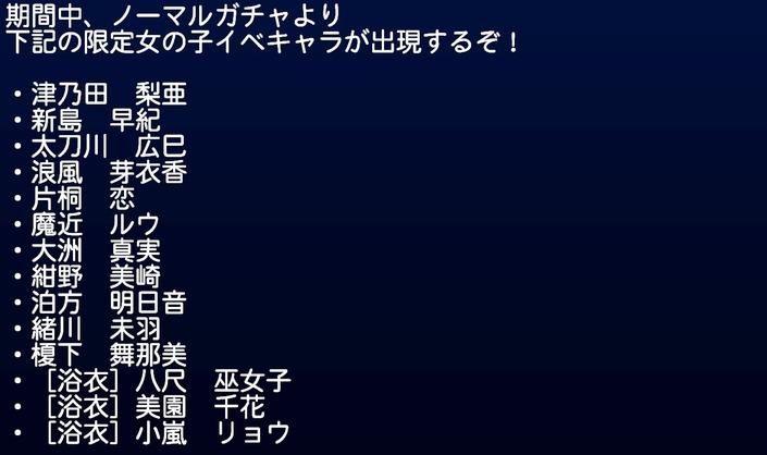 サクセススペシャル_20190626_七夕キャンペーン3