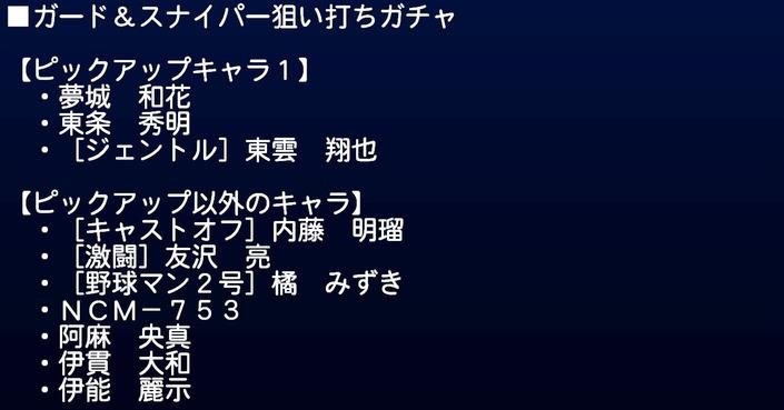 サクセススペシャル_20190725_ガード&スナイパーガチャ3