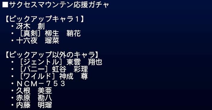 サクセススペシャル_20191010_マウンテン応援ガチャ3