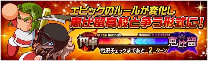 サクセススペシャル_20190930_円卓高校 Braves of the Round2