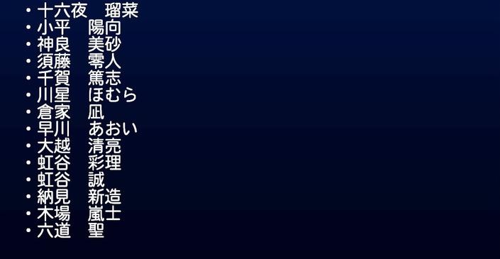 サクセススペシャル_20190819_パワプロの日1日1回無料10連ガチャ3