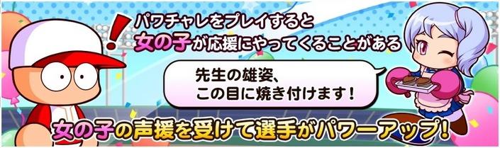 サクセススペシャル_20190212_あのコへ届け!弾丸ライナー!2