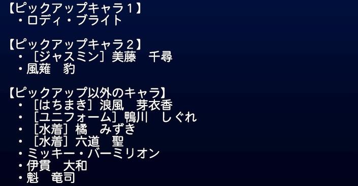 サクセススペシャル_20200914_覚醒祭りガチャ4