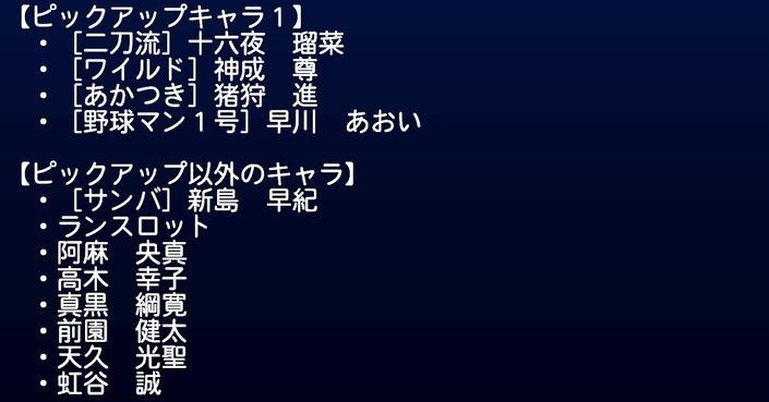 サクセススペシャル_20190808_高校球児応援ガチャ2