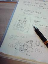 企画会議01