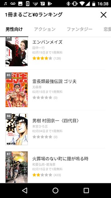 LINE-manga003