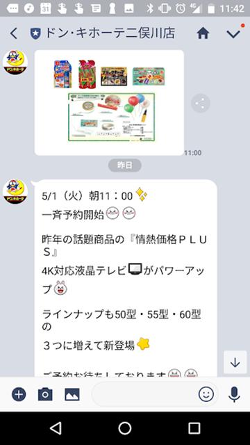 donki-line-001