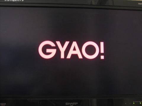Gyao-TvIMG_0119